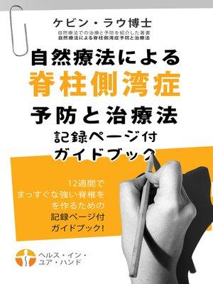 cover image of 自然療法による脊柱側湾症予防と治療法記録ページ付ガイドブック