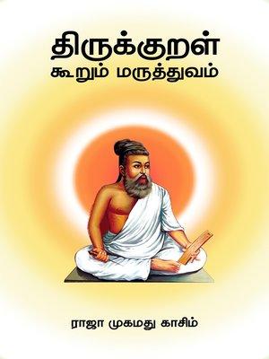 cover image of திருக்குறள் கூறும் மருத்துவம்
