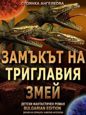 cover image of Замъкът на Триглавия Змей (български / bulgarian)