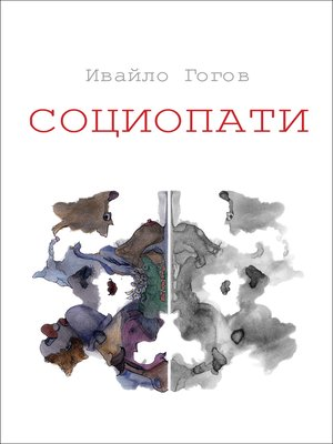 cover image of Социопати