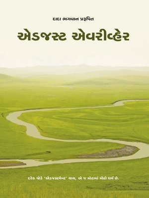 cover image of Adjust Everywhere (In Gujarati)