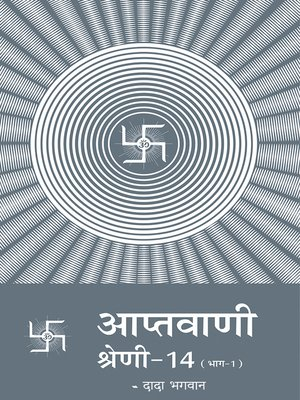cover image of आप्तवाणी-१४(भाग -१)