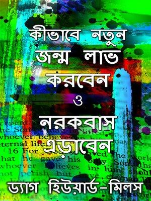 cover image of কীভাবে নতুন জন্ম লাভ করবেন ও নরকবাস এড়াবেন