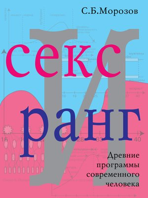 cover image of Sex and rank (in Russian)