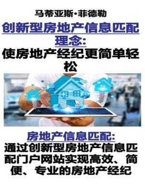 cover image of 创新型房地产信息匹配理念:使房地产经纪更简单轻松
