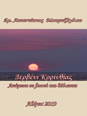 cover image of Δερβένι Κορινθίας