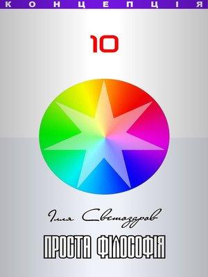 cover image of Проста філософія (Prosta Filosofiya) Ukrainian edition