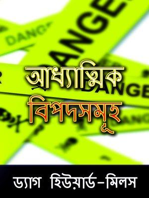 cover image of আধ্যাত্মিক বিপদসমূহ