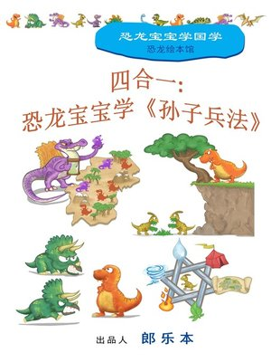 cover image of 四合一:恐龙宝宝学《孙子兵法》