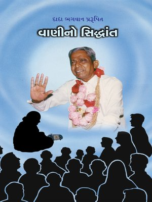cover image of Science of Speech (Full version) (In Gujarati)