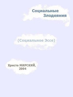 cover image of Социальные Злодеяния (Социальное Эссе)