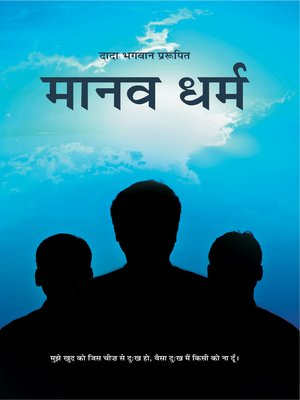 cover image of मानव धर्म (In Hindi)