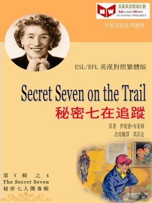 cover image of Secret Seven on the Trail 秘密七在追蹤 (ESL/EFL 英漢對照繁體版)
