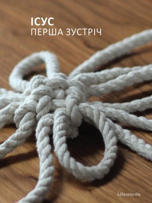 cover image of ІСУС. Перша зустріч