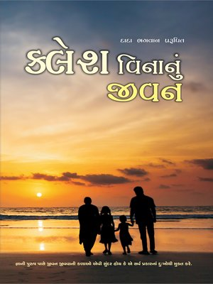 cover image of Life Without Conflict ( In Gujarati)