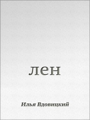 cover image of Лен