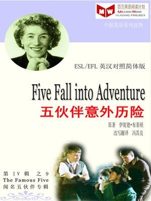cover image of Five Fall into Adventure 五伙伴意外历险 (ESL/EFL 英汉对照简体版)