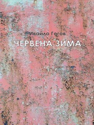 cover image of Червена зима