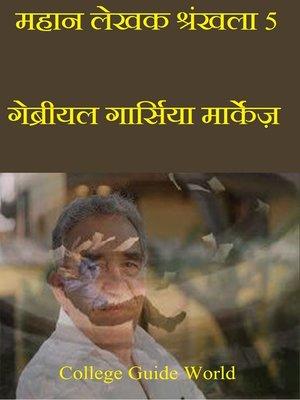 cover image of महान लेखक श्रंखला 5