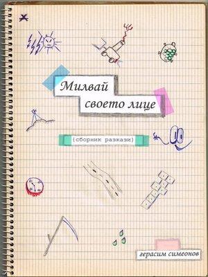 cover image of Милвай своето лице