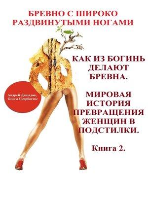 cover image of Как Из Богинь Делают Брёвна