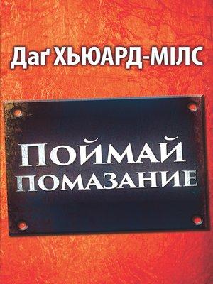 cover image of Поймай Помазание