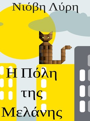 cover image of Η Πόλη της Μελάνης