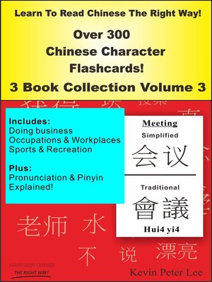 cover image of Learn to Read Chinese the Right Way! Over 300 Chinese Character Flashcards! 3 Book Collection Volume 3
