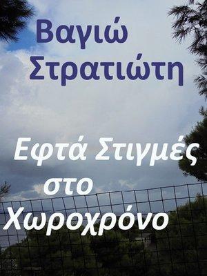 cover image of Εφτά στιγμές στο χωροχρόνο