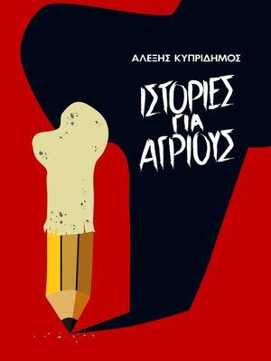 cover image of Ιστορίες για Αγρίους