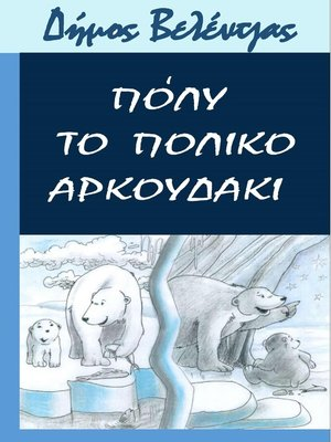 cover image of Πόλυ Το Πολικό Αρκουδάκι