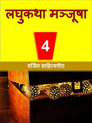cover image of लघुकथा मंजूषा 4