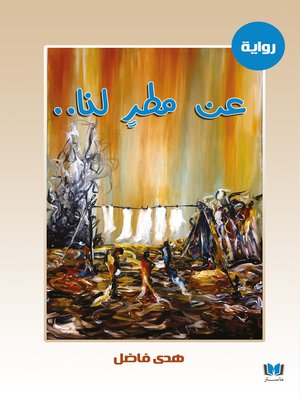 cover image of عن مطر لنا