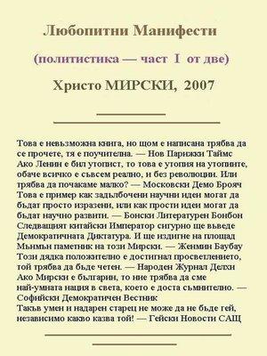 cover image of Любопитни Манифести (политистика) — част първа