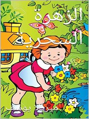 cover image of الزهرة السحرية