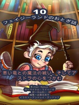 cover image of フェイジーランドのおとぎ話 10巻