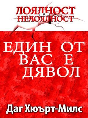cover image of Един От Вас Е Дявол