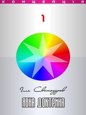 cover image of Явна доктрина (Yavna Doctryna) Ukrainian edition