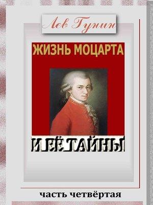 cover image of Жизнь Моцарта и её тайны. (Версия c иллюстрациями, часть 4).