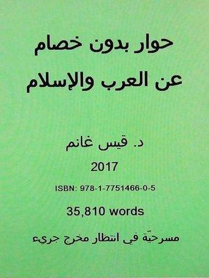 cover image of Hiwar Bidoon Khisam an Al Arab wal Islam