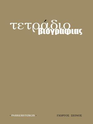 cover image of Τετράδιο βιογραφίας