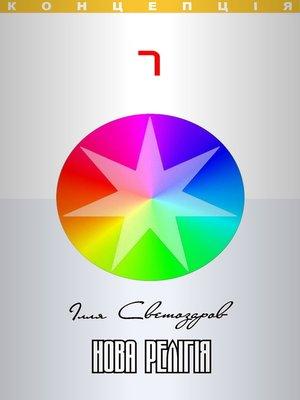 cover image of Нова релігія (Nova Religiya) Ukrainian edition