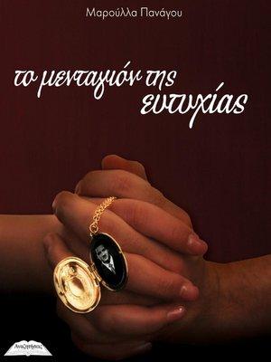 cover image of ΤΟ ΜΕΝΤΑΓΙΟΝ ΤΗΣ ΕΥΤΥΧΙΑΣ