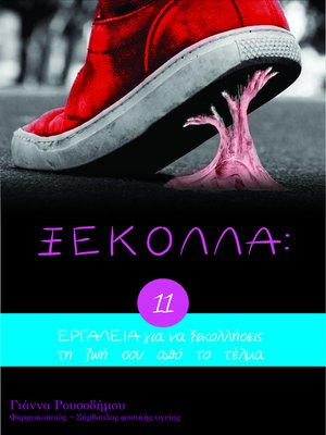 cover image of ΞΕΚΟΛΛΑ