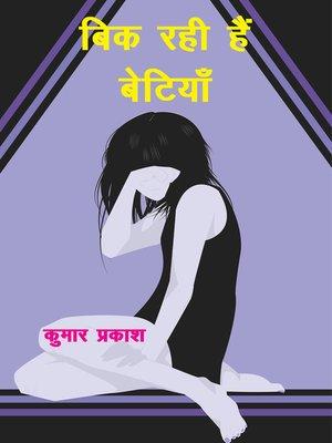 cover image of बिक रही हैं बेटियाँ
