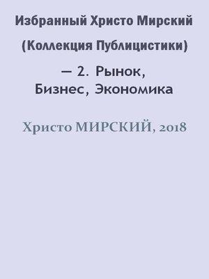 cover image of Избранный Христо Мирский (Коллекция Публицистики) — 2. Рынок, Бизнес, Экономика