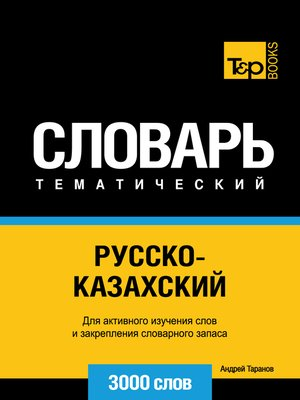 cover image of Vocabulaire Russe-Kazakh  pour l'autoformation--3000 mots