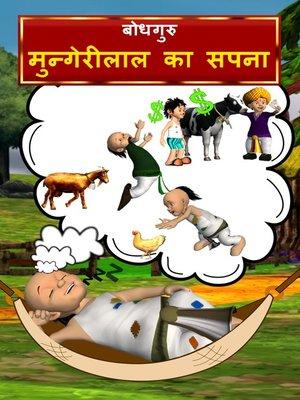 cover image of Mungerilal's Dream (Hindi)