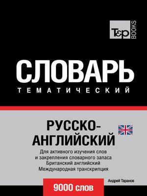 cover image of Vocabulaire Russe-Anglais BR pour l'autoformation--9000 mots--API