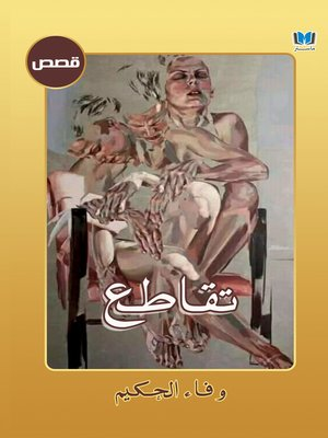 cover image of تقاطع
